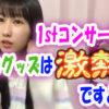 【動画】 イコラブ 山本杏奈 1stコンサートのグッズは激熱ですよ~(SR配信より)