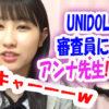 【動画】山本杏奈 UNIDOL審査員にアンナ先生 キャーーーw 緊張する~(SR配信より