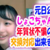 =LOVE元日公演 しょこちゃんの年賀状不備の件、1stコンサートで交換対応出来ます(