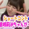 【動画】 ショートコントw『音嶋莉沙がバレンタインデーにチョコをもらった時のリアク
