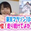 イコラブ 瀧脇笙古 東京マラソン2019 10キロ女子20位!走り続けてよかった(SR配信