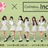 =LOVEコラボカフェ決定!! 4月18日(木)~5月31日(日) 「Collabo_Index IKEBUKURO」(