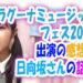 イコラブ山本杏奈 ラグーナミュージックフェス2019出演の感想 日向坂さんの話も(SR配信より)